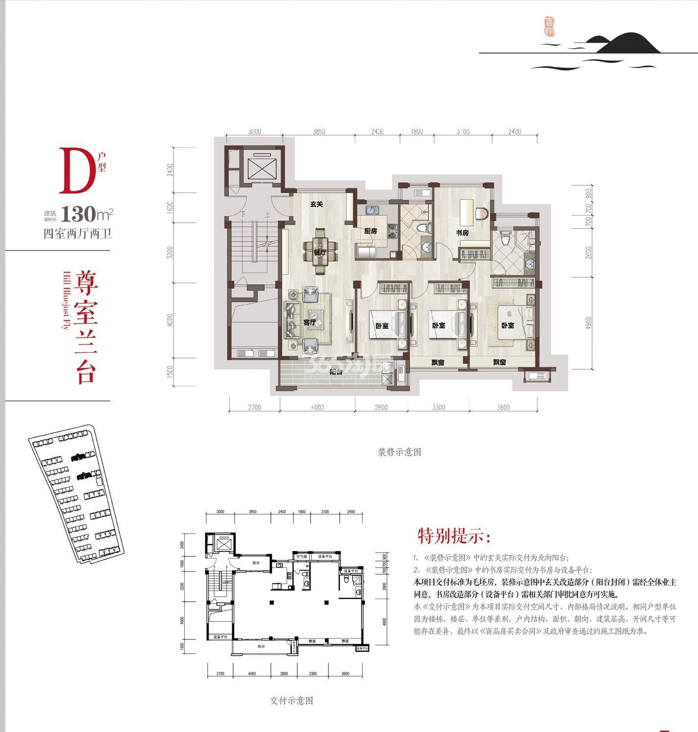 吉翔·澜山公馆户型D