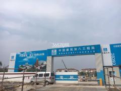 中建国熙台二期