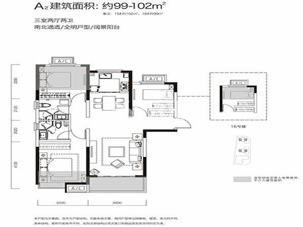华远枫悦3室2厅1厨2卫99-102平