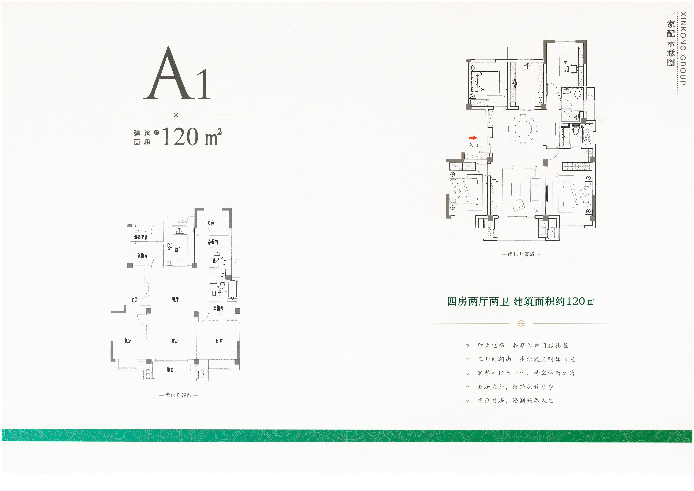 鑫控·吴越学府户型图