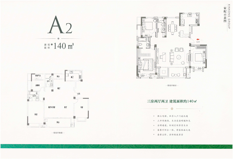 A2户型 建筑面积约140㎡