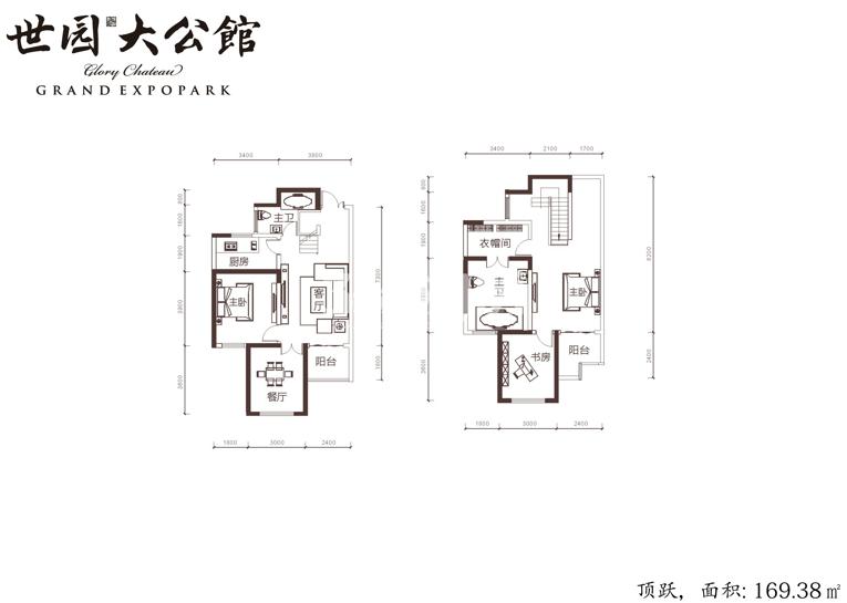 世园大公馆顶跃3室2厅2卫1厨169.38平