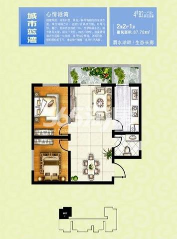 城市蓝湾4#楼2室2厅1卫1厨87.78㎡户型图