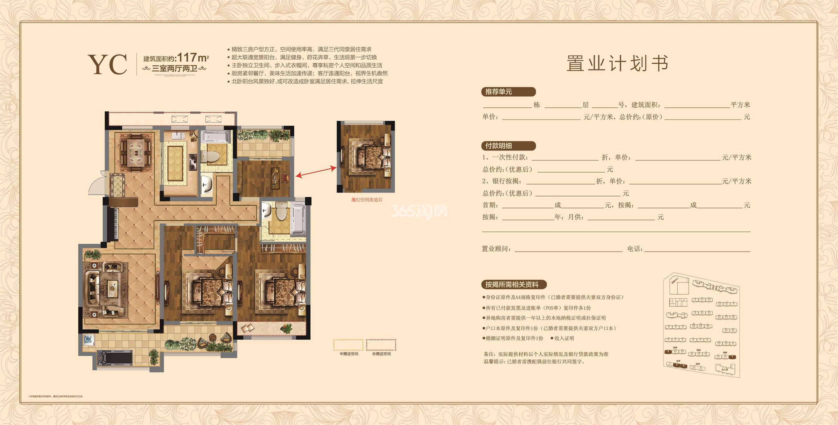 国兴·翡翠湾 117平方户型图