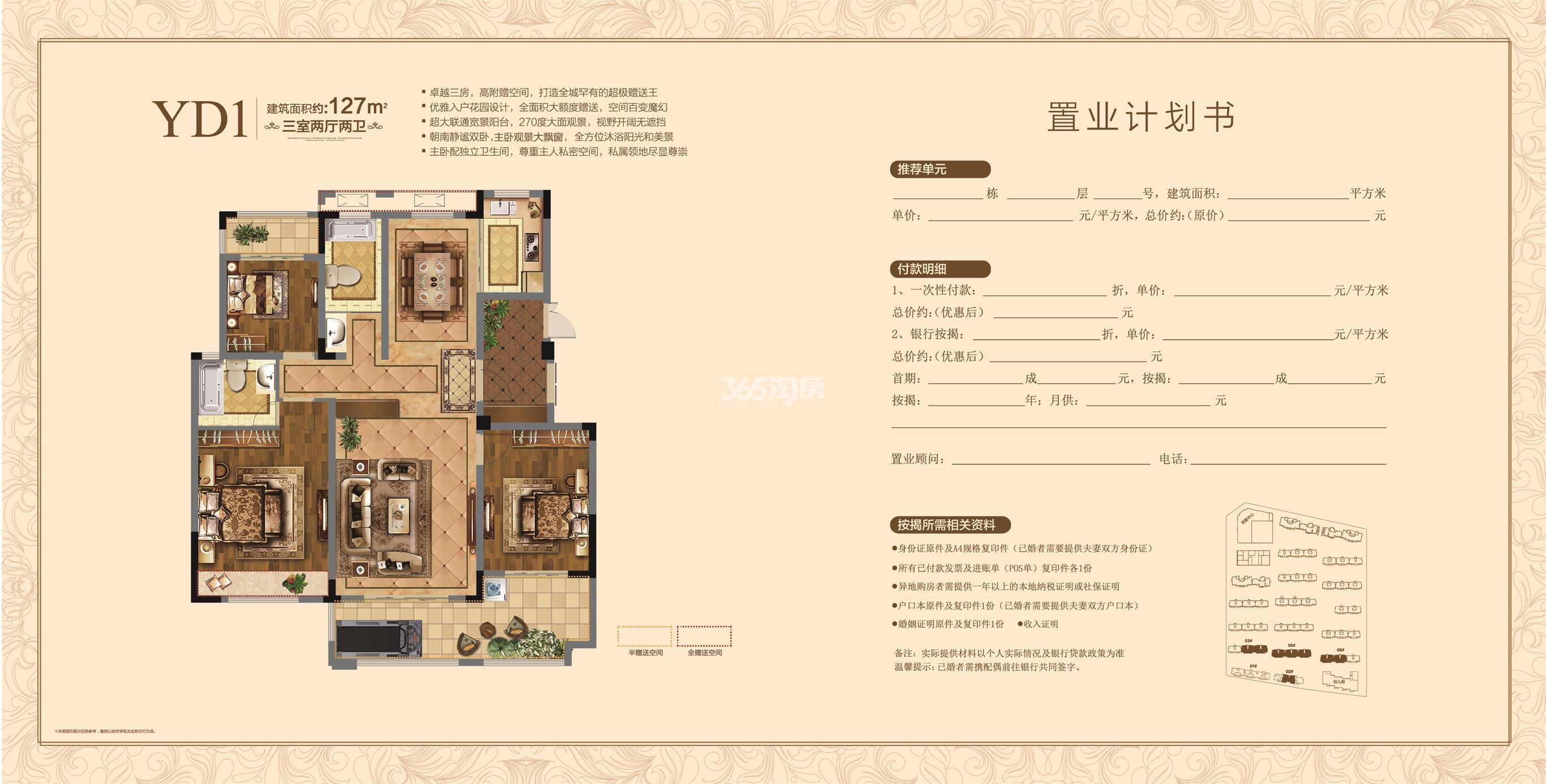 国兴·翡翠湾127平方户型图