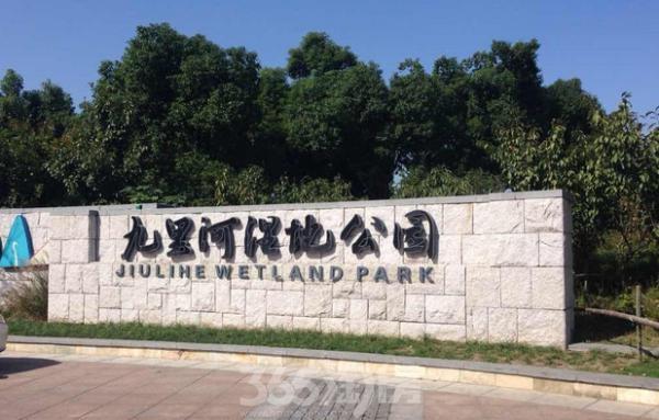 蓝光雍锦园周边配套图——九里河湿地公园