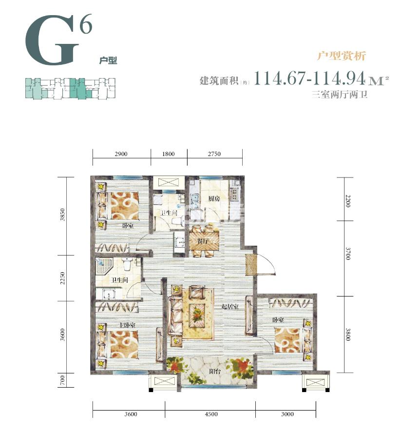 114平米三室