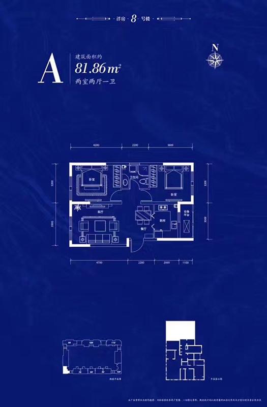 洋房A户型 81平米 2室2厅1卫