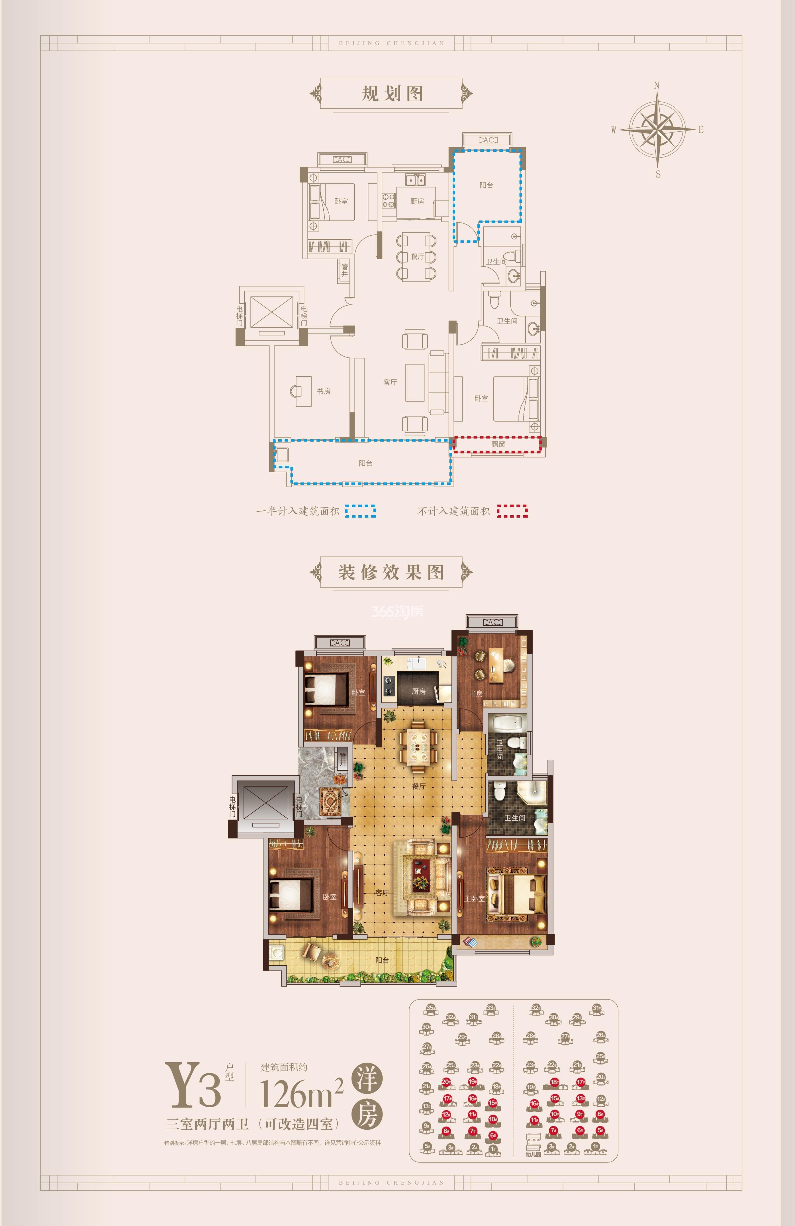 北京城建·国誉锦城126㎡户型图