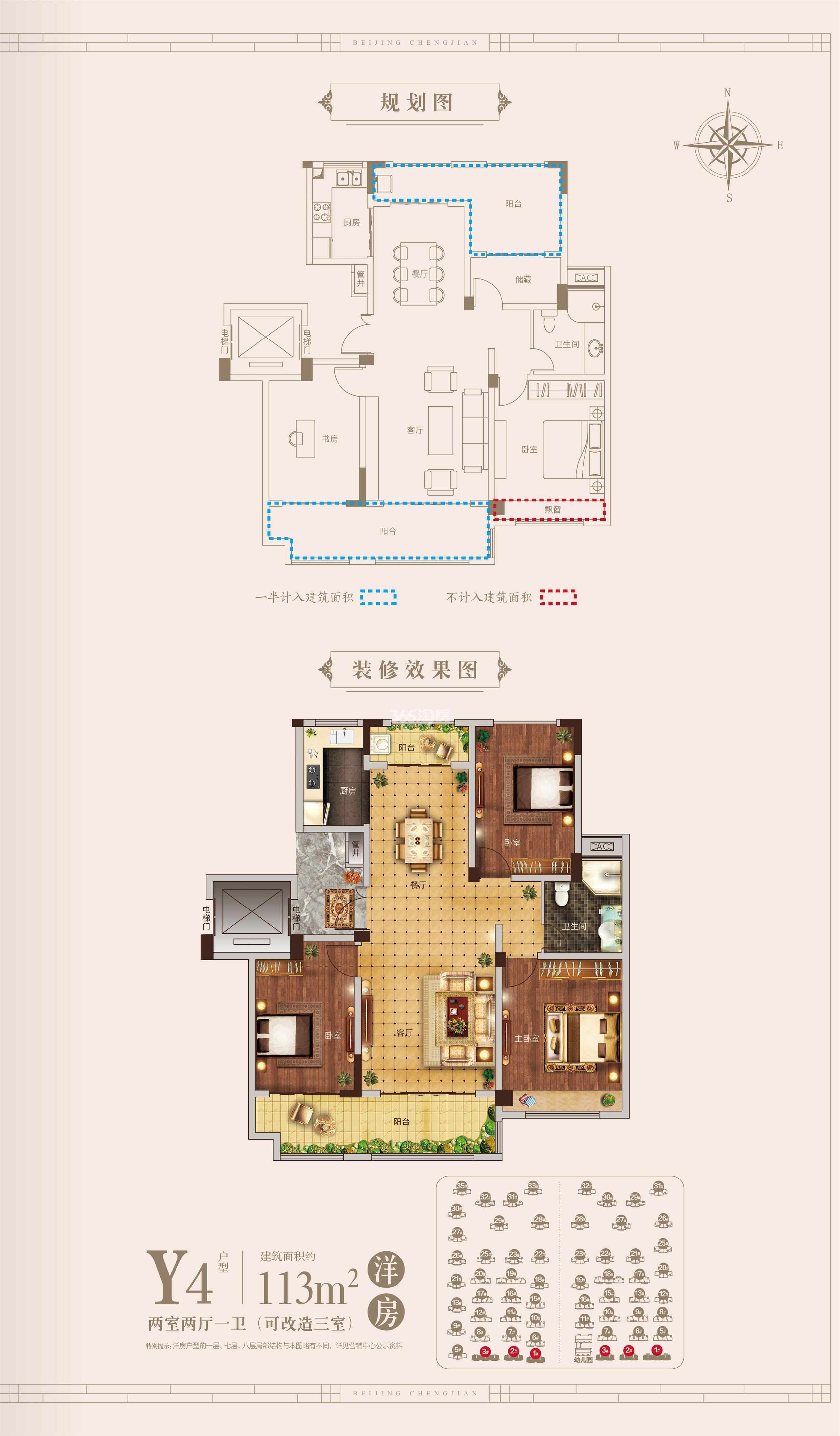 北京城建·珑樾华府113㎡户型图