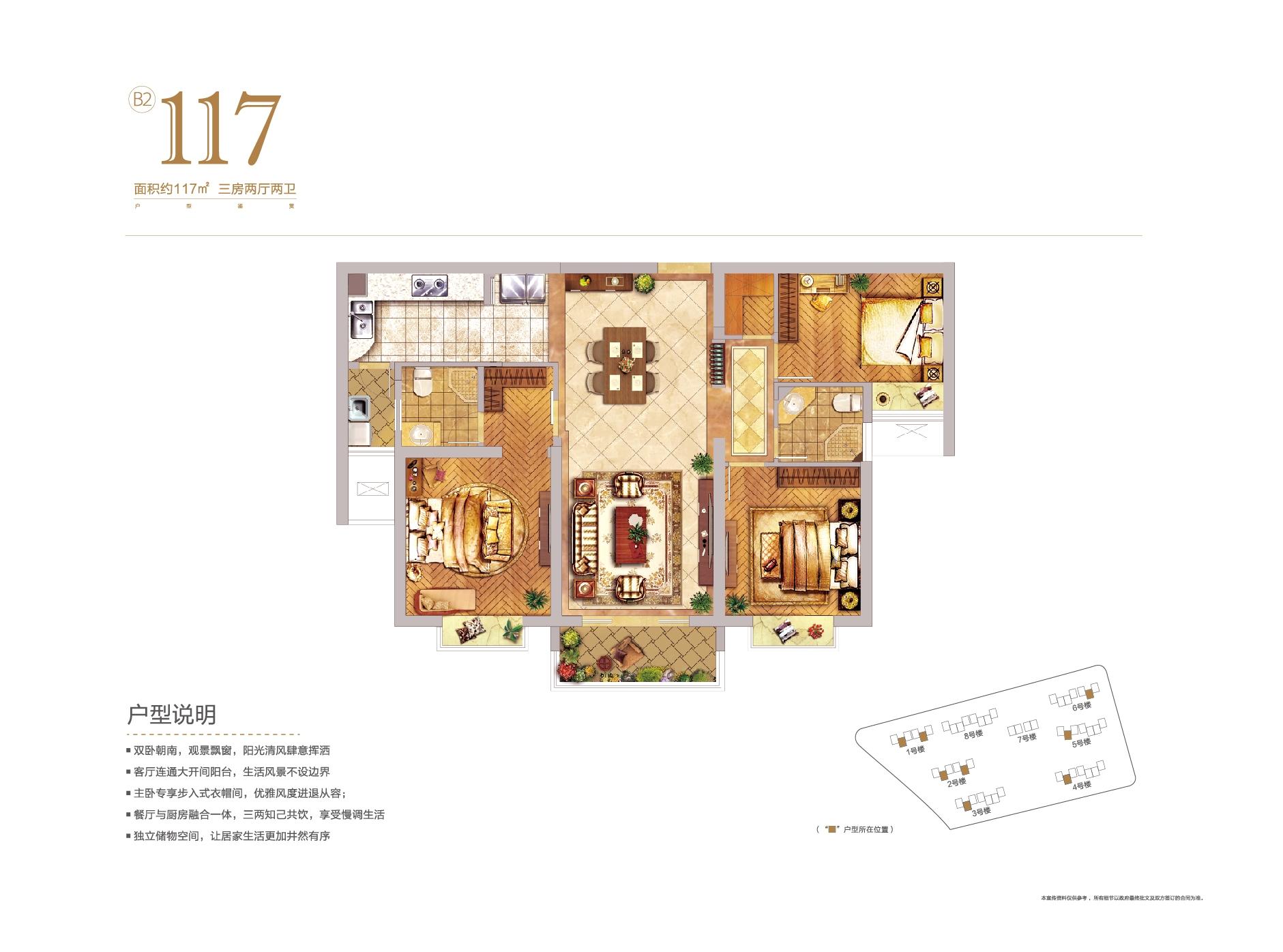 B2户型117平米三房两厅两卫