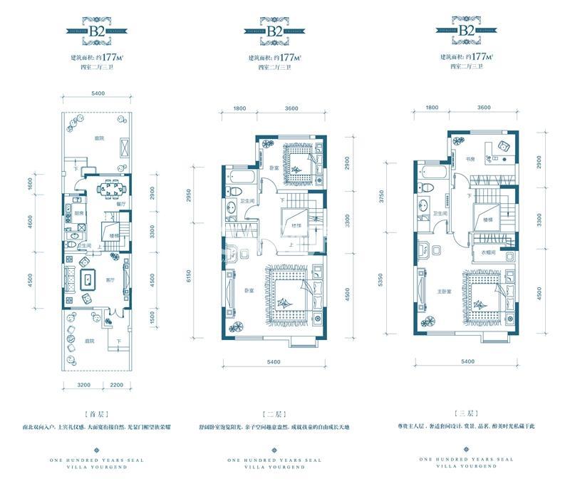 联排B2户型 177平米三室
