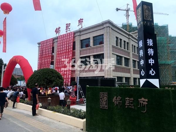 锦熙府售楼处外景实景图(2017.9摄)