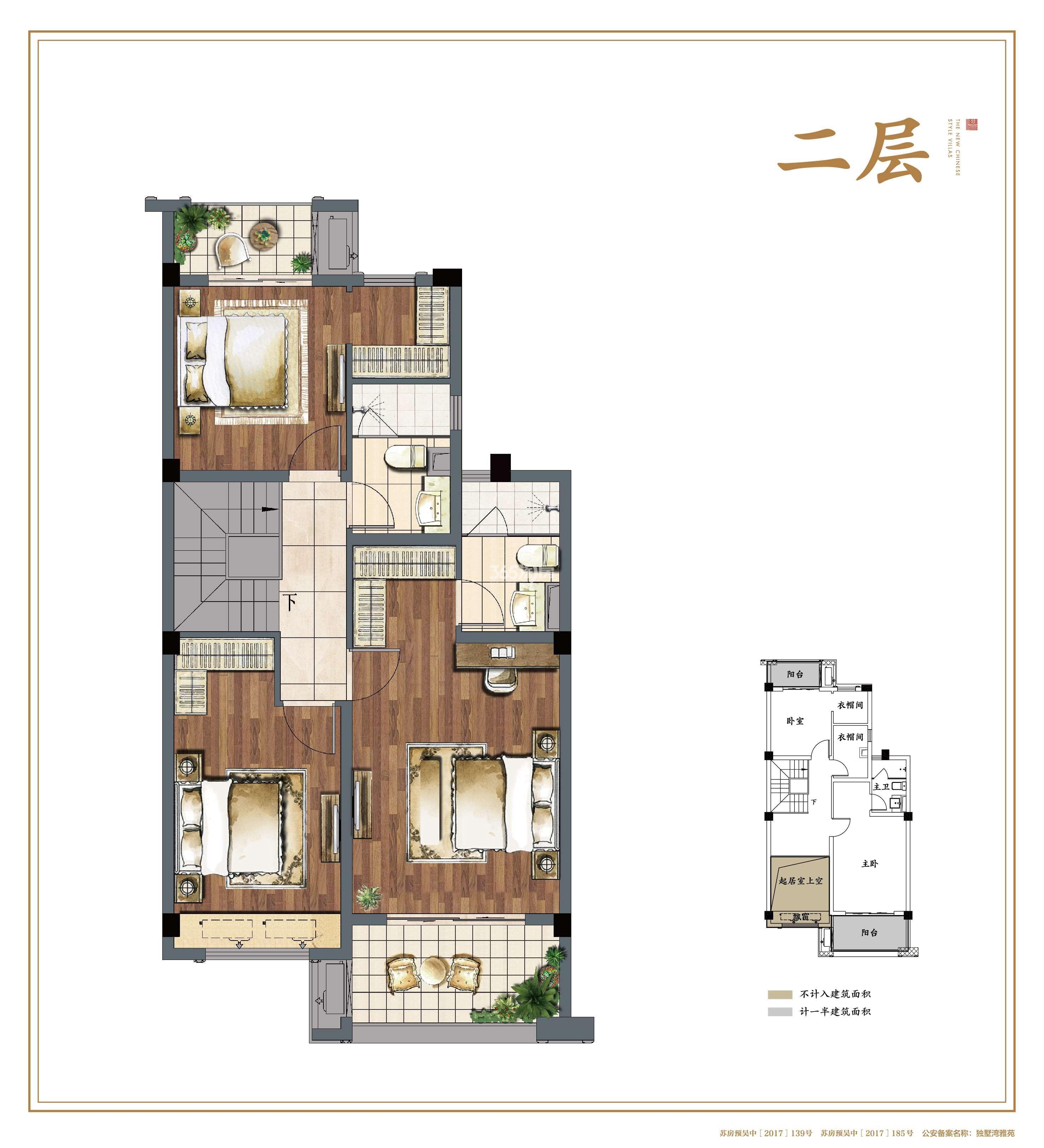 建发独墅湾横厅下叠中间套L(二层)