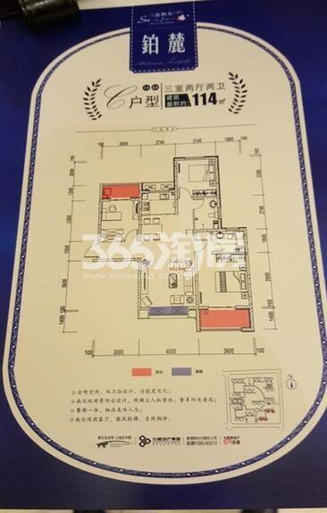 三迪枫丹1、6号楼C户型3室2厅2卫1厨114㎡