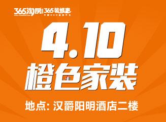 """4月10日橙色家装携""""橙""""意而来"""
