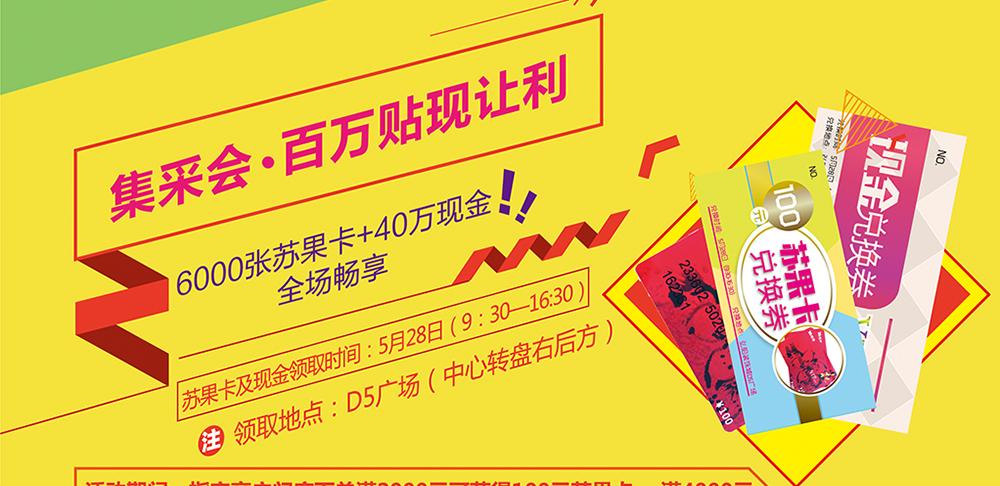 弘阳家居・板桥店装饰建材集采会