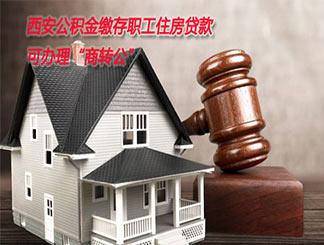 4月10日起西安公积金缴存职工住房贷款可